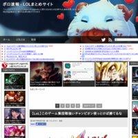 ポロ速報 - LOLまとめサイト